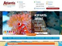 Cost of site atlantravel.ru