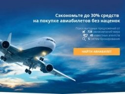 Cost of site aviabilet-pobeda.ru