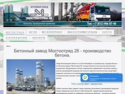 Snapshot of site betonmo26.ru