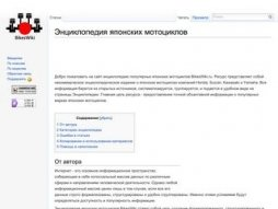 Snapshot of site bikeswiki.ru