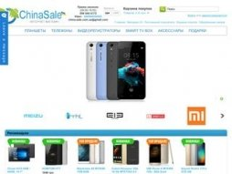 Site china-sale.com.ua