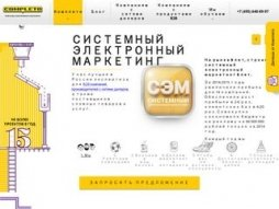 Cost of site completo.ru