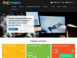 Snapshot domain compro.by