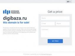 Cost of site digibaza.ru