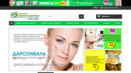 Snapshot - website dobrozdrav.by