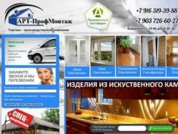 Snapshot - website ds-plast.ru