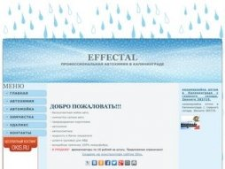 Snapshot of site effectal.ru