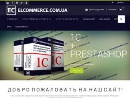 Site elcommerce.com.ua