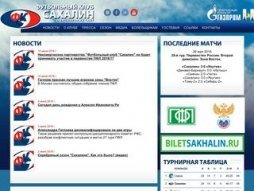 Cost of site fc-sakhalin.ru