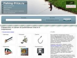 Snapshot - website fishing-price.ru