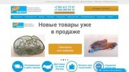 Snapshot - Website fishnet-spb.ru