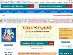Snapshot of site freestuff-visit.ru