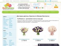 Snapshot domain funflowers.ru
