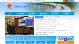 Snapshot - website gdhighway.gov.cn