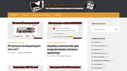 Site helpadmins.ru