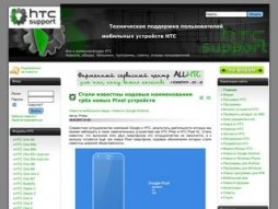 Snapshot domain htc-support.ru