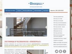 Snapshot - website imperial74.ru