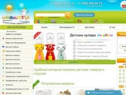 Cost of site infanty.ru