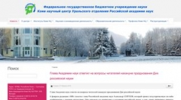 Snapshot of site komisc.ru