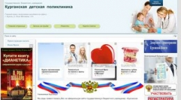Cost of site kurgandp.ru