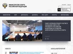 Snapshot of site minsport.gov.ru