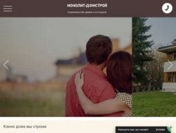 Cost of site monolithome.ru