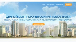 Snapshot - Website nedvizhimost-krd.ru