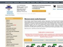 Cost of site numizmatik.ru