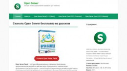 Snapshot - website openserver-panel.ru