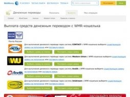 Snapshot of site perevod.webmoney.ru