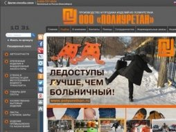 Cost of site polyurethan.ru