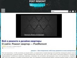 Cost of site postremont.ru