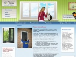 Cost of site remont-window.ru