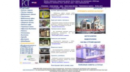 Snapshot of site remstroytrest.ru