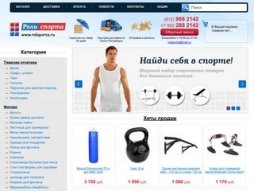 Cost of site rolsporta.ru