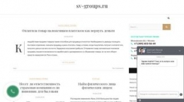 SEO sv-groups.ru