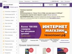 Cost of site technopoint.ru