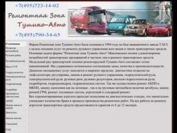 Snapshot - website tushino-avto.ru