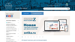 Snapshot of site zagorsky-stamps.ru