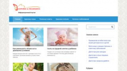 Snapshot of site zdorovemedicina.ru